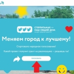 Стерлитамак — наш общий дом (6)